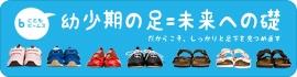 100331_pick_s_kodomo.jpg